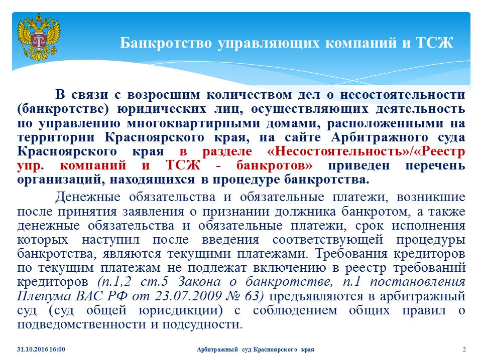 банкротство управляющих компаний красноярск