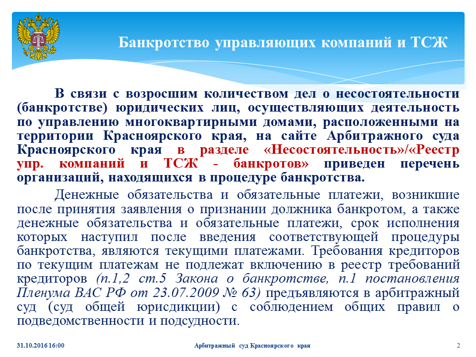 реестр предприятий процедура банкротства