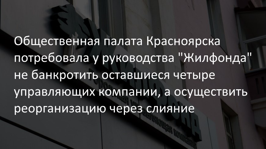 банкротство управляющей компании жкх красноярск