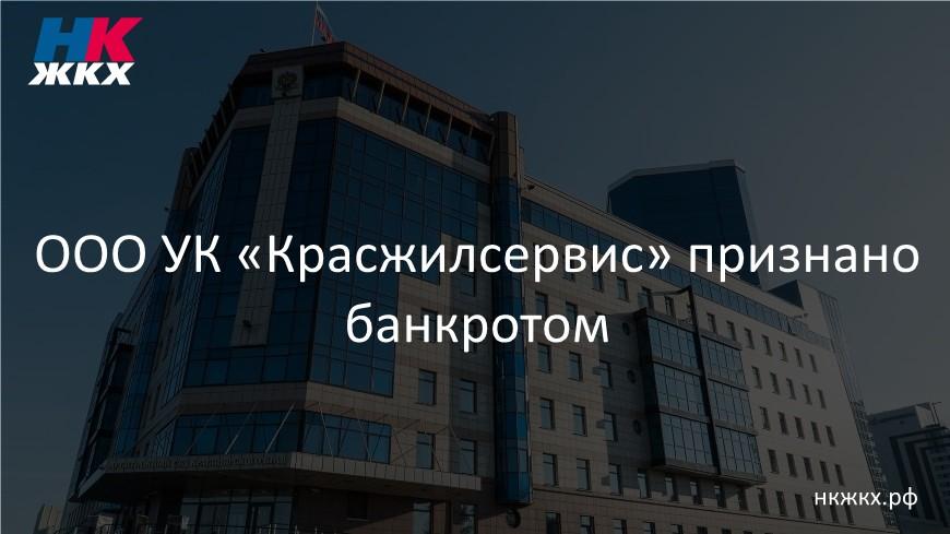 жилбытсервис красноярск банкротство