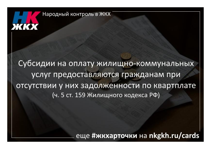 жилищный кодекс российской федерации статья 159 молочницу преимущественно таблетками
