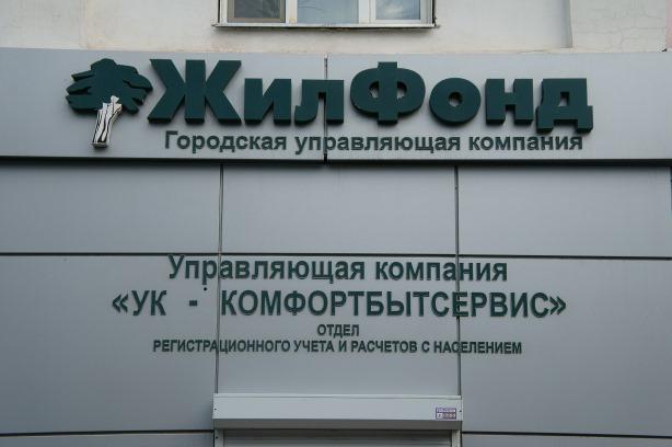 банкротство управляющих компаний жкх красноярска