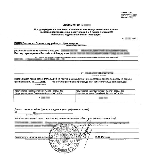 Получено уведомление о подтверждении права на имущественный вычет