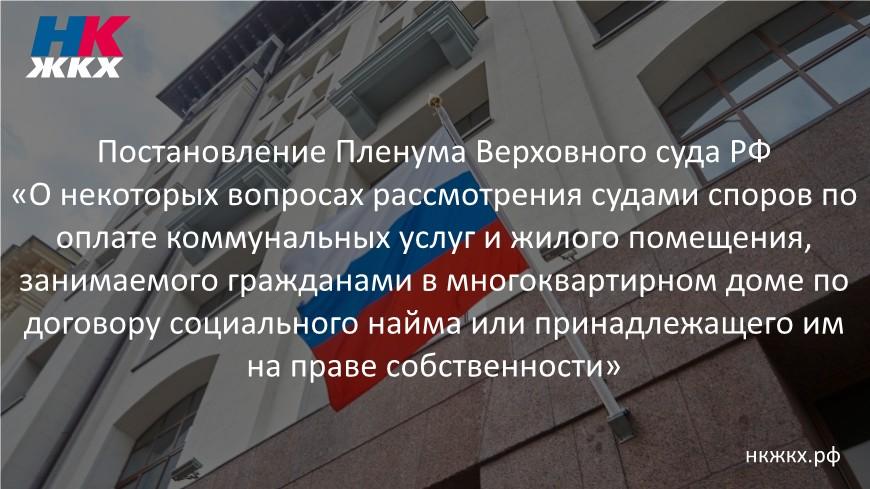 постановление правительства рф по жилищным вопросам спросил