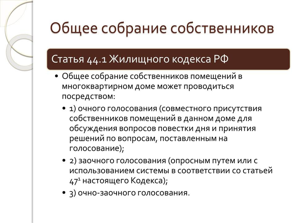 жилищный кодекс общее собрание собственников