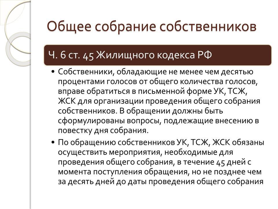 общее собрание тсж жилищный кодекс